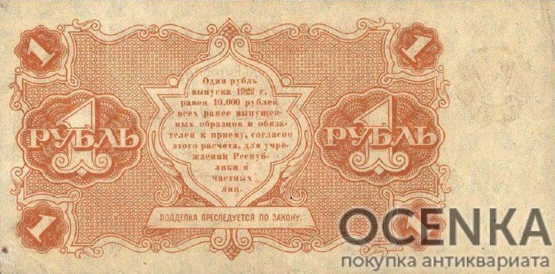 Банкнота РСФСР 1 рубль 1922 года - 1