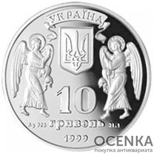 10 гривен 1999 год Рождество Христово - 1