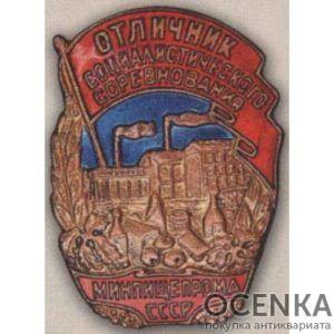 Минпищепром СССР. «Отличник соцсоревнования». С 1946 г.