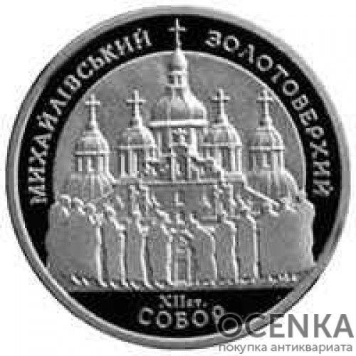 5 гривен 1998 год Михайловский Златоверхий - 1