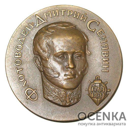 Памятная настольная медаль 200 лет со дня рождения Д.Н.Сенявина