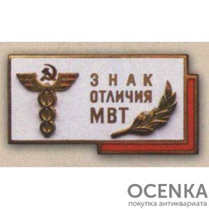 «Знак отличия МВТ (Министерство внешней торговли)». 70-е гг.