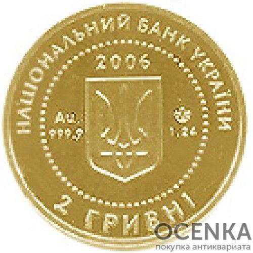 2 гривны 2006 год Ежик - 1