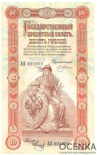 Банкнота (Билет) 10 рублей 1898-1903 годов
