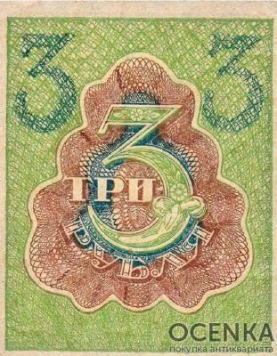 Банкнота РСФСР 3 рубля 1919 года - 1