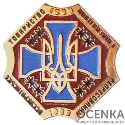 Медаль НБУ Всеукраинское общество политзаключенных и репрессированных. 1999 год