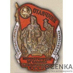 Министерство угольной промышленности СССР. «Отличник соцсоревнования». 50-е гг.