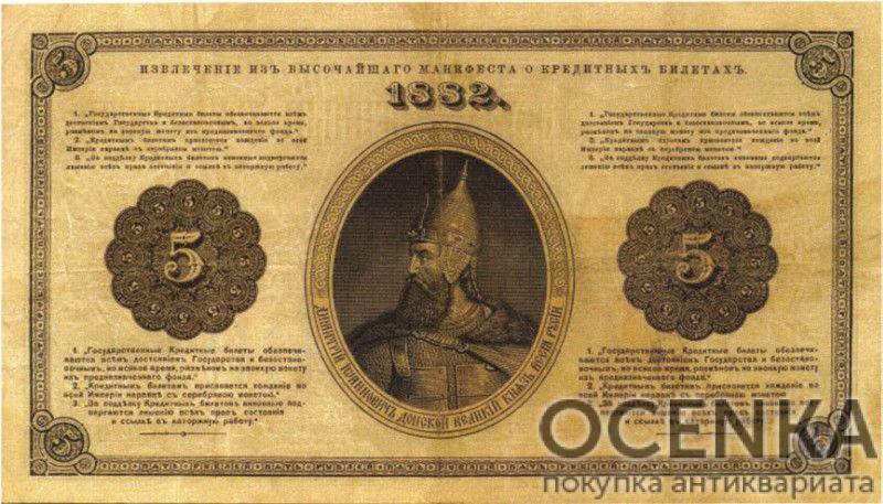 Банкнота (Билет) 5 рублей 1866-1886 годов - 1