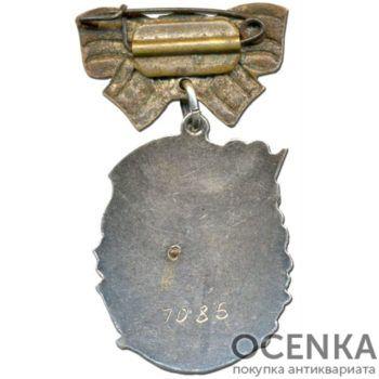 Орден Материнская слава 3 степени - 1