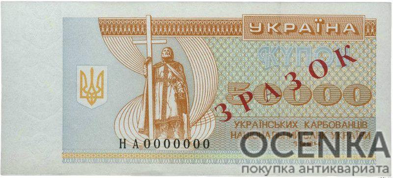 Банкнота 50000 карбованцев (купон) 1994-1995 года ЗРАЗОК (образец)