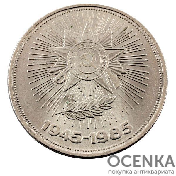 1 рубль 1985 г. 40 лет победы в ВОВ