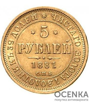 5 рублей 1881 года Александр 3
