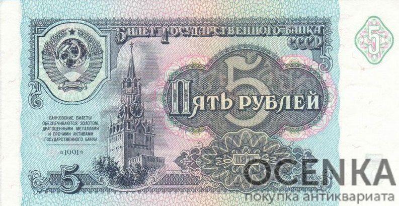 Банкнота 5 рублей 1991 года