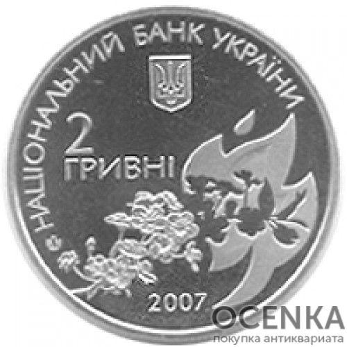 2 гривны 2007 год Елена Телига - 1