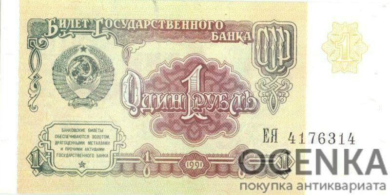 Банкнота 1 рубль 1991 года