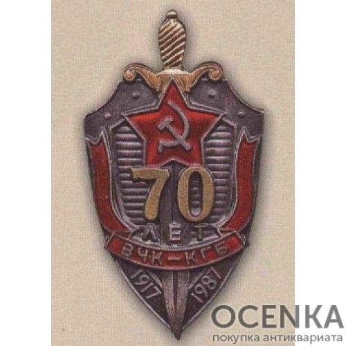 Нагрудный знак «70 лет ВЧК – КГБ». С 1987 г.