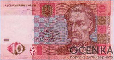 Банкнота 10 гривен 2004-2005 года