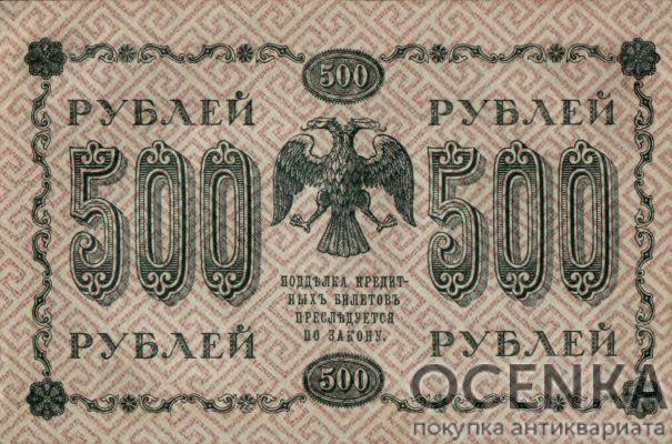 Банкнота РСФСР 500 рублей 1918-1919 года - 1