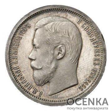 50 копеек 1902 года Николай 2 - 1
