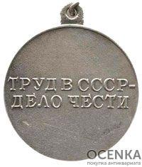 Медаль За трудовое отличие - 2