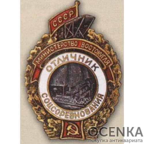 Министерство востокугля. «Отличник соцсоревнования».  1947 – 48 гг.