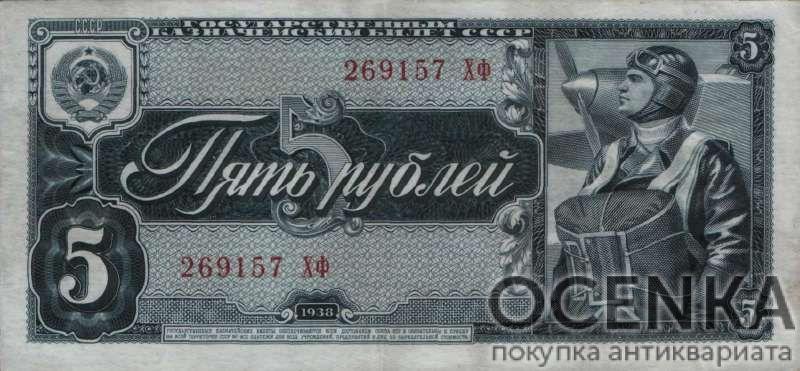 Банкнота 5 рублей 1938 года
