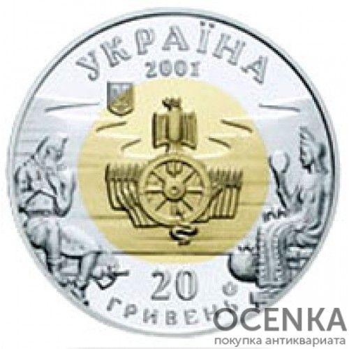 20 гривен 2001 год Скифия