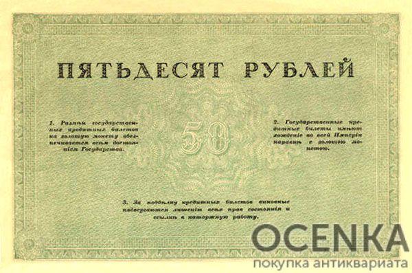 Банкнота 50 рублей 1917 года - 1