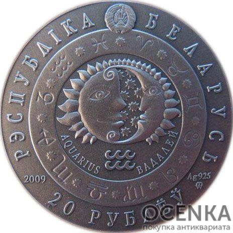 Серебряная монета 20 Рублей Белоруссии - 4