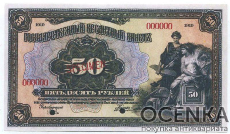 Банкнота 50 рублей 1919 года