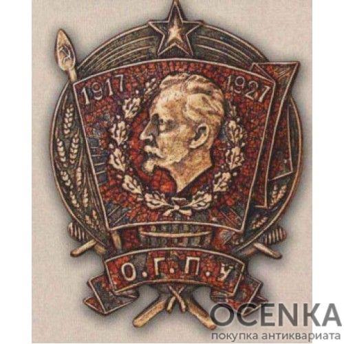 Нагрудный знак «О.Г.П.У. 1917 – 1927». 1927 г.