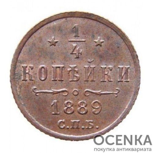 Медная монета 1/4 копейки Александра 3 - 2
