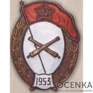 Нагрудный знак Артиллерийское училище