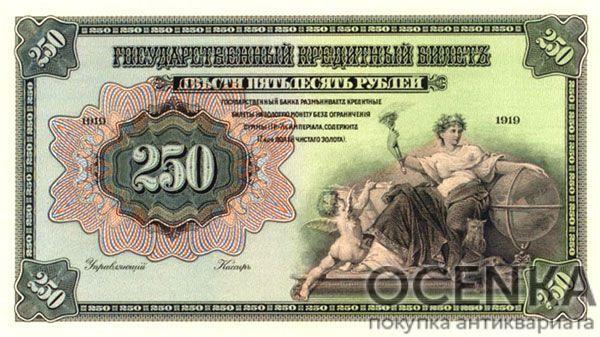 Банкнота 250 рублей 1919 года