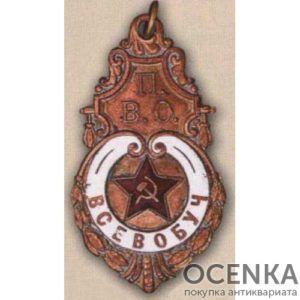 Типовой нагрудный жетон Всевобуча. 1923 г.