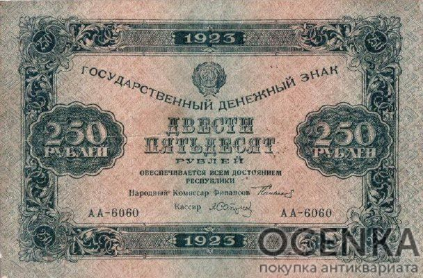Банкнота РСФСР 250 рублей 1923 года (Первый выпуск)