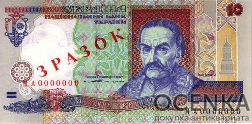 Банкнота 10 гривен 1994-2001 года ЗРАЗОК (образец)