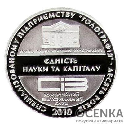 Медаль НБУ Голография 2010 год
