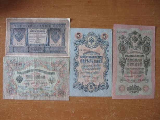 Марки и банкноты
