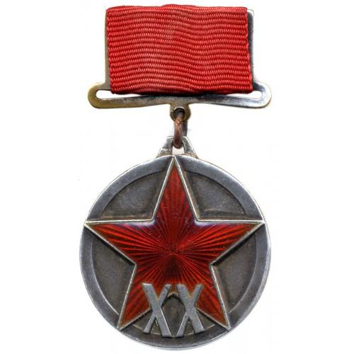 Медаль XX лет РККА в Киеве