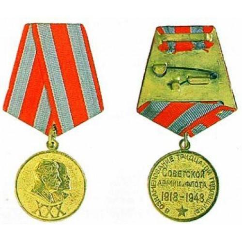 Медаль 30 лет Советской Армии и Флота в Киеве