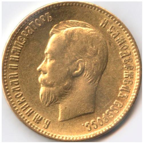 10 рублей 1898 года - 1