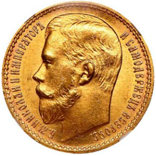 15 рублей 1897 года - 1