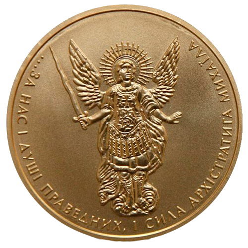 20 гривен Инвестиционная золотая монета «Архистратиг Михаил» - 1