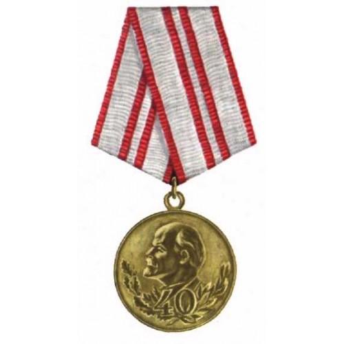 Медаль 40 лет Вооруженных Сил СССР