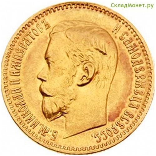 5 рублей 1897 года - 1
