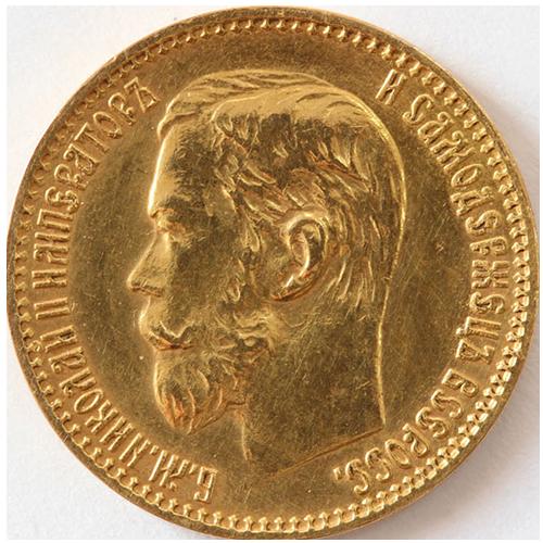 5 рублей 1898 года - 1
