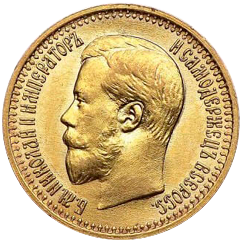 7 рублей 50 копеек 1897 года - 1