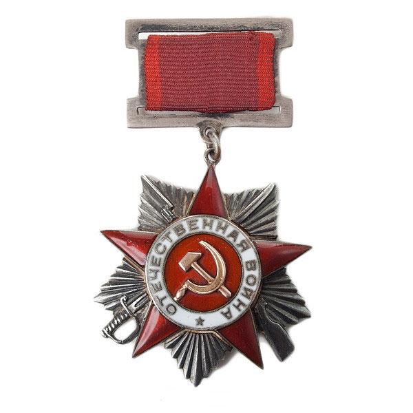 Орден Отечественной войны 2 степени - 1
