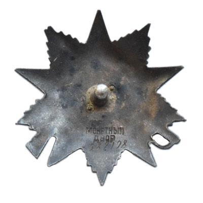 Орден Отечественной войны 2 степени - 5